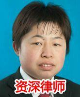 李海英律师