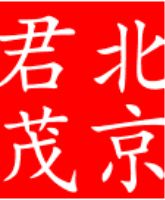 北京君茂律师