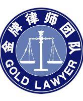 金牌团队律师