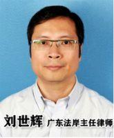 刘世辉律师