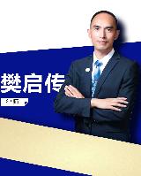 樊启传律师