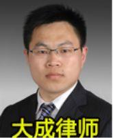 李升成律师