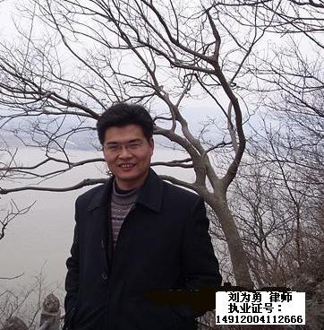 刘为勇律师