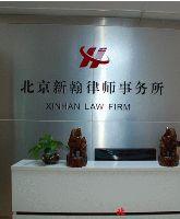 北京新翰律师事务所律师