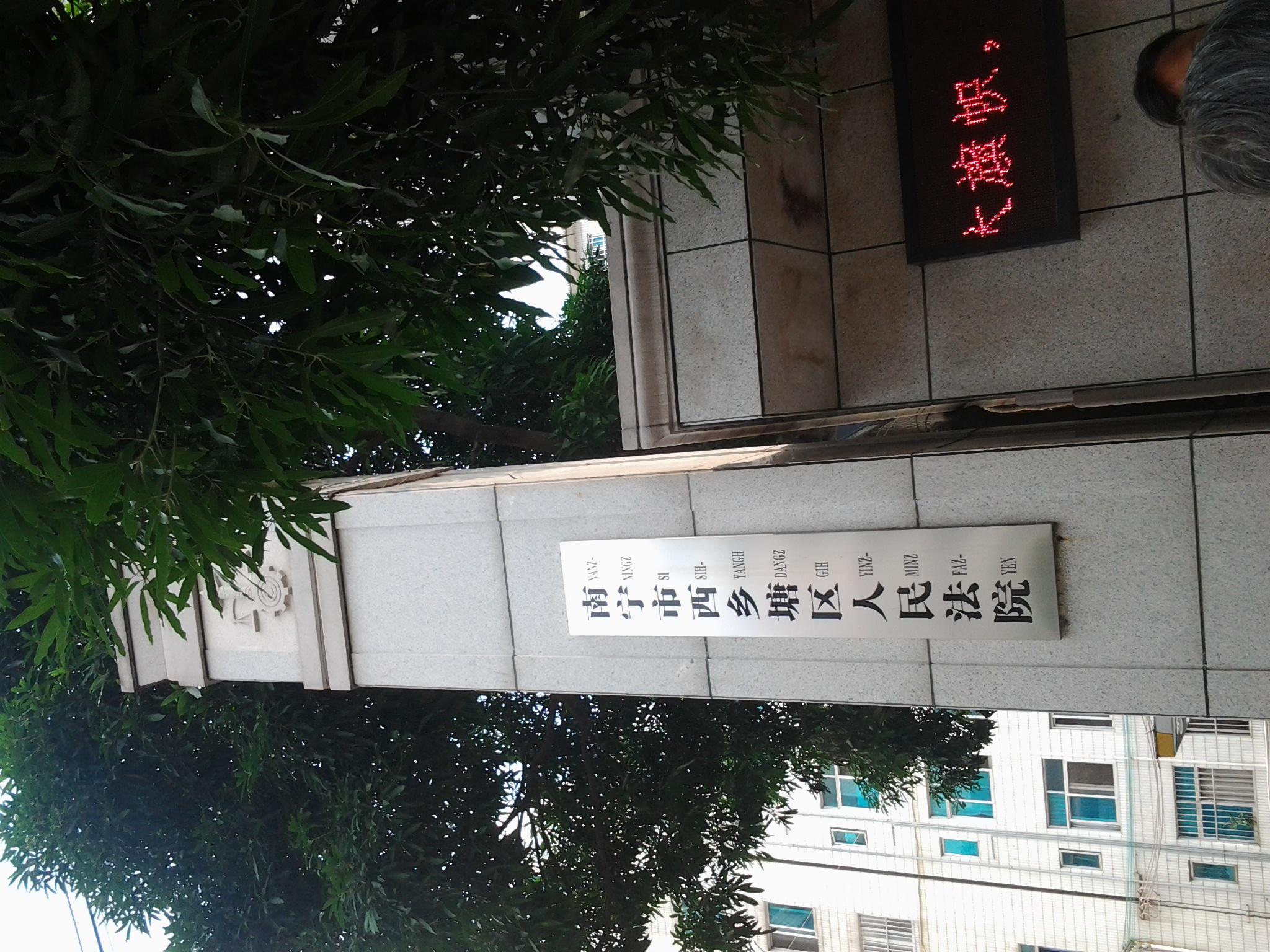 南宁市西乡塘区人民法院-律师风采