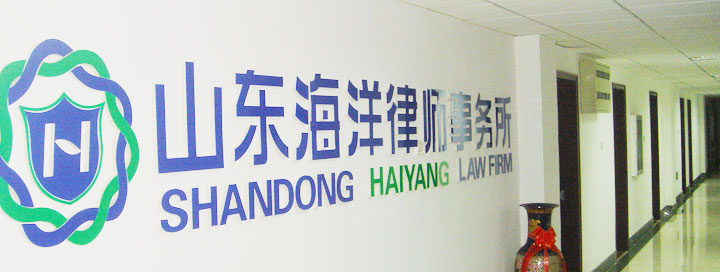 山东海洋律师事务所-青岛律师事务所-法帮网律所库