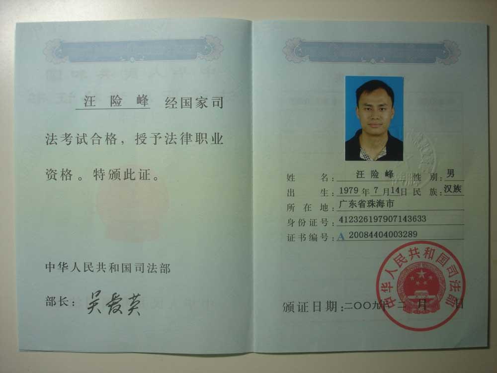 职业资格证_法帮网